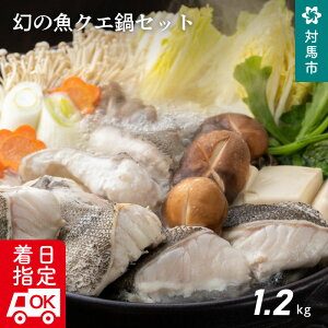 【ふるさと納税】C-031 幻の魚クエ鍋セット 1.2kg