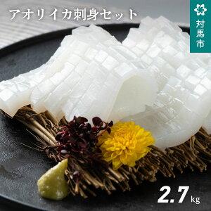 【ふるさと納税】C-043 アオリイカ刺身セット 2.7kg