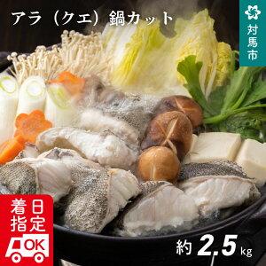 【ふるさと納税】C5-010 アラ(クエ)鍋カット