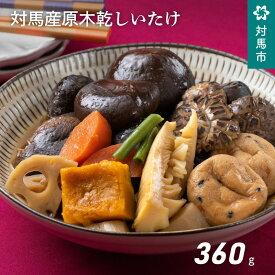 【ふるさと納税】A-014 長崎県対馬産原木乾しいたけ 360g