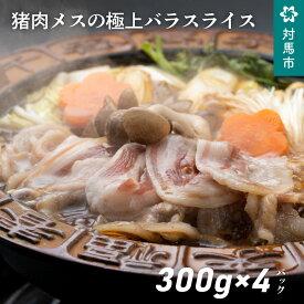 【ふるさと納税】B4-003 猪肉メスの極上バラスライス