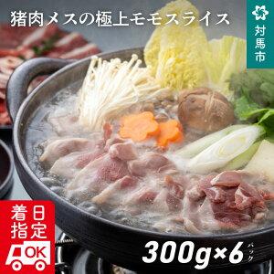 【ふるさと納税】B4-004 猪肉メスの極上モモスライス