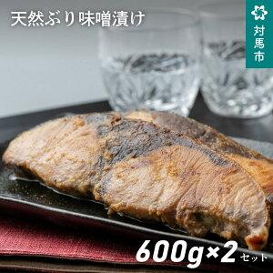【ふるさと納税】B-008 天然ぶり味噌漬け