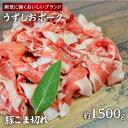 【ふるさと納税】【うれしい!約1,500g!】徹底した衛生管理・生育環境で育った うずしおポーク 豚こま切れ 約1.5kg<スーパーウエ…