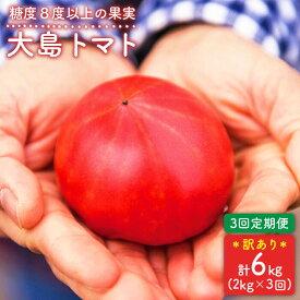 【ふるさと納税】【2kg×3回定期便】訳あり大島トマト 計6kg【数量限定】<大島造船所 農産グループ> [CCK008]