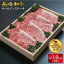 【ふるさと納税】【とろける♪最高級ステーキ】2012年日本一受賞の最高級和牛 長崎和牛さいかい ロースステーキ約200g8枚[CAG012] …