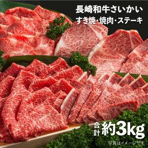 【ふるさと納税】日本一の和牛「長崎和牛さいかい」すきやき・焼肉・ステーキ「フルコース」セット [CAG036]