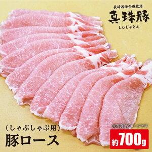 【ふるさと納税】【まさにお宝】真珠豚 ロース(しゃぶしゃぶ用)700g<スーパーウエスト> [CAG048]