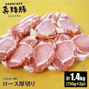 【ふるさと納税】【まさにお宝】真珠豚 ロース(とんかつ用)計1.4kg(700g×2パック)<スーパーウエスト> [CAG049]