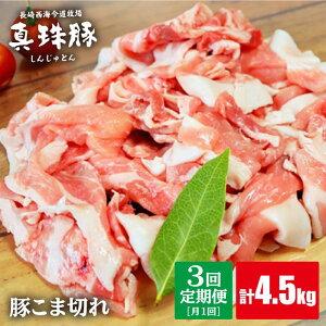 【ふるさと納税】【月1回1.5kg×3回定期便】真珠豚 こま切れ 計4.5kg<スーパーウエスト> [CAG076]