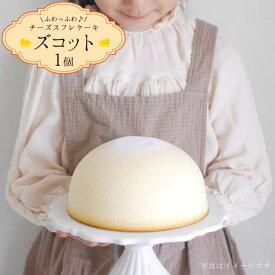 【ふるさと納税】【もはや空気】ふわっふわスフレチーズケーキ「ズコット」1個<お菓子のいわした> [CAM009]