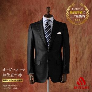 【ふるさと納税】御幸毛織オーダースーツお仕立て券(高級インポート生地使用)CAN005