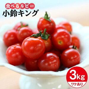 【ふるさと納税】【訳あり】小鈴キング(ミニトマト)3kg<白石農園> [CBI003]