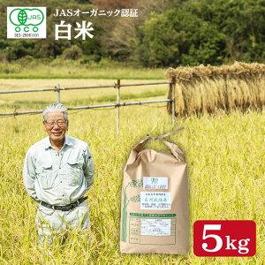 【ふるさと納税】【白米5kg】JASオーガニック認証のお米<ハマソウファーム> [CBR002]