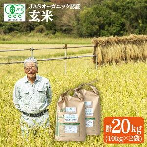 【ふるさと納税】【JASオーガニック認証】玄米 計20kg(10kg×2袋)<ハマソウファーム> [CBR011]