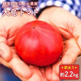 【ふるさと納税】【訳あり】糖度8度以上の果実!大島トマト 2.2kg【数量限定】<大島造船所農産G> [CCK007]