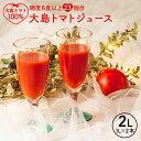 【ふるさと納税】【愛情たっぷり。】大島トマトジュース(1L×2本)<大島造船所農産G> [CCK010]