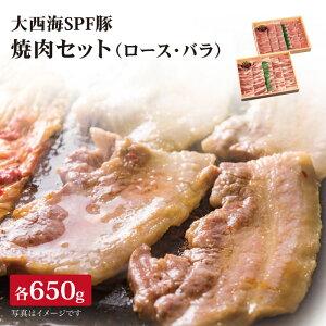 【ふるさと納税】【お中元対応】【食べ比べ♪】大西海SPF豚 背ロース&バラ(焼肉用)計1.3kg(各650g)<大西海ファーム> [CCY007]