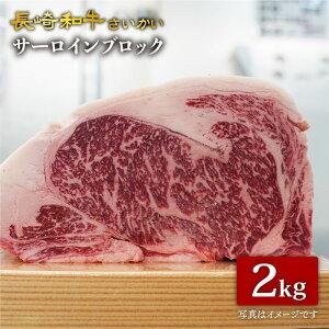 【ふるさと納税】【肉塊で肉会】長崎和牛さいかい サーロインブロック 2kg<大西海ファーム> [CCY026]