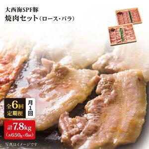 【ふるさと納税】【月1回約1.3kg×6回定期便】大西海SPF豚背ロース&バラ(焼肉用)計7.8kg<大西海ファーム>[CEK045]