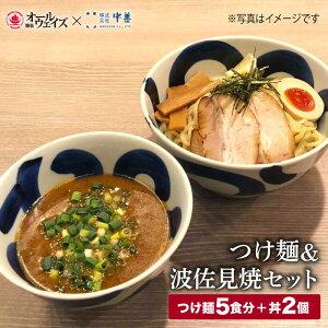 【ふるさと納税】【本格派なら生麺】つけ麺5食&波佐見焼セット<麺也オールウェイズ> [EBA013]