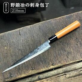 【ふるさと納税】【職人の手仕事が光る】野鍛冶の刺身包丁 BAI004【森かじや】