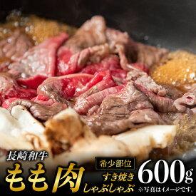【ふるさと納税】【長崎和牛】牛もも肉 希少部位 すき焼き しゃぶしゃぶ 600g 【全国和牛共進会日本一】 BAJ008