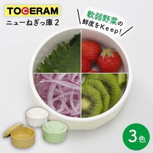 【ふるさと納税】BAO009 【食料保存容器】ニューねぎっ庫2【3色セット】【トーセラム】