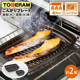 【ふるさと納税】BAO015 【調理器食器兼用】こんがりプレート【深型・波型セット】