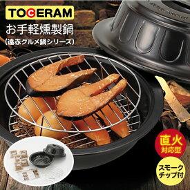 【ふるさと納税】BAO018 【自家製スモーク】遠赤グルメ鍋 お手軽燻製鍋
