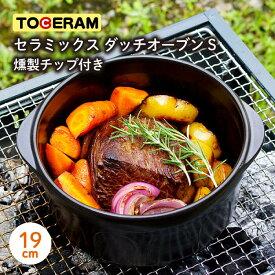 【ふるさと納税】セラミックス ダッジオーブンS(燻製チップ付き)【トーセラム】 [BAO042]