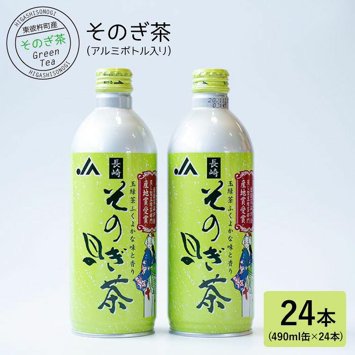 【ふるさと納税】BAU005【そのぎ茶】アルミボトル入り490ml缶×24本【長崎県産】