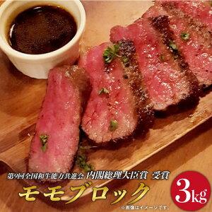 【ふるさと納税】 BAU038 【長崎和牛】 牛肉 モモブロック 3kg カレーやシチューに【全国和牛共進会日本一】
