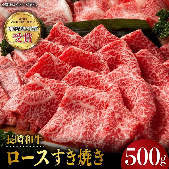 【ふるさと納税】BAU041【長崎和牛】長崎和牛ロースすき焼き500g【冬の鍋にぴったり】