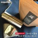 【ふるさと納税】【限定5セット!】コーヒー豆&アウトドアコーヒーセット【スミヤキッ...