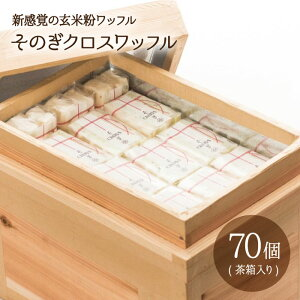 【ふるさと納税】そのぎクロスワッフル70個セット(茶箱入り) [BBQ004]