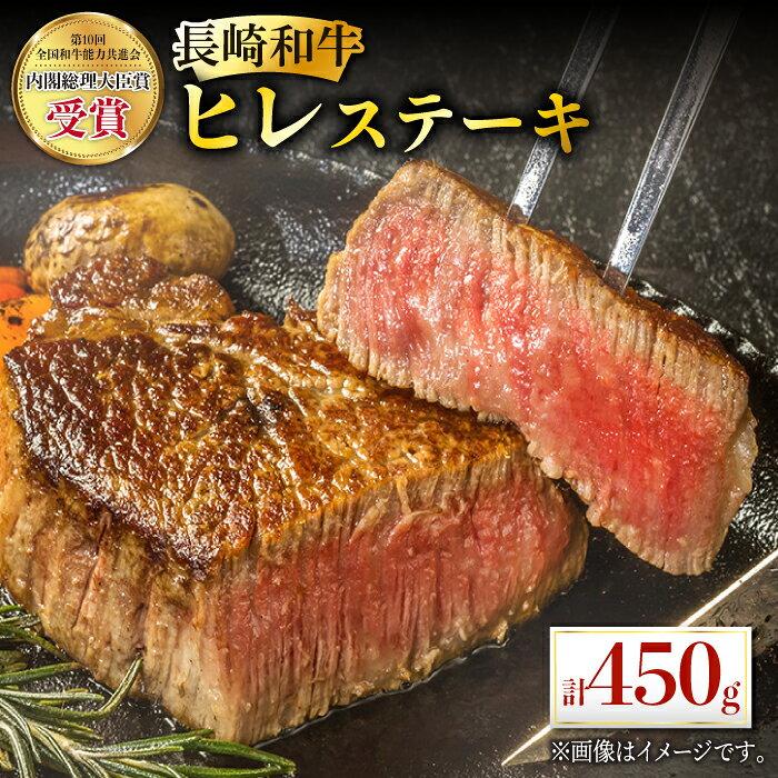 【ふるさと納税】BBU002【大人気!】【希少部位】ヒレステーキ長崎和牛150g×3枚