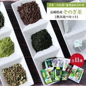 【ふるさと納税】【贅沢な詰合せBOX】長崎県産品 そのぎ茶11種類飲み比べセット【酒井製茶】 [BBV012]