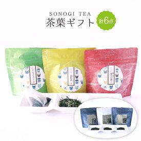 【ふるさと納税】【五感で楽しむ】茶葉ギフト(6種類)【酒井製茶】 [BBV013]