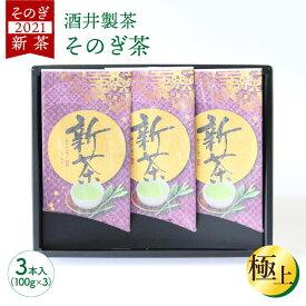 【ふるさと納税】【令和3年産新茶】そのぎ茶極上100g×3本【酒井製茶】 [BBV014]