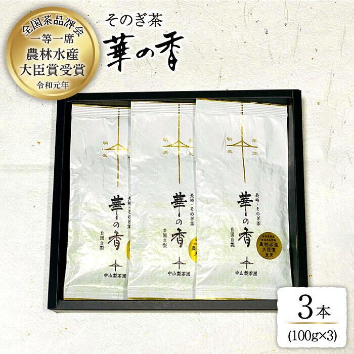 【ふるさと納税】風光明美華の香(特上茶)3本入り[BBZ001]