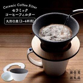 【ふるさと納税】【波佐見焼】セラミックコーヒーフィルター(丸形白黒)【モンドセラ】 [JE11]