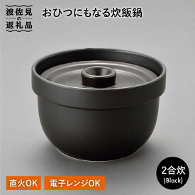 【ふるさと納税】【波佐見焼】ブラック おひつにもなる炊飯鍋(2合炊)【西日本陶器】 [AC31]