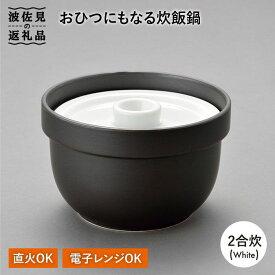 【ふるさと納税】【波佐見焼】ホワイト おひつにもなる炊飯鍋(2合炊)【西日本陶器】 [AC32]
