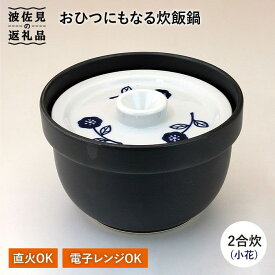 【ふるさと納税】【波佐見焼】小花 おひつにもなる炊飯鍋(2合炊)【西日本陶器】 [AC33]