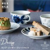 【ふるさと納税】CB04【波佐見焼】デイジー(青・グレー)マグカップ&ソーサー&プレートセット
