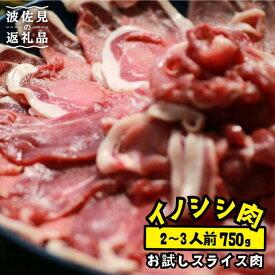 【ふるさと納税】【噛めば噛むほど溢れる旨味!】猪肉お試しスライス肉750g【長崎県波佐見産】【モッコ】 [CE02]