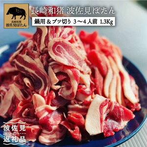 【ふるさと納税】【家族でたっぷりおいしーヘルシー♪】天然猪肉1.3kg鍋用セット【長崎県波佐見産】【モッコ】 [CE03]