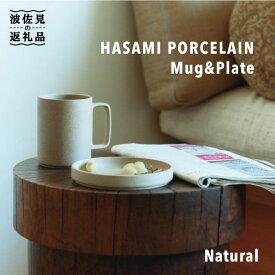 【ふるさと納税】【波佐見ブランド/HASAMI PORCELAIN】マグカップ・プレートセット(Natural)【東京西海】 [DD55]