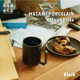 【ふるさと納税】【波佐見ブランド/HASAMI PORCELAIN】マグカップ・プレートセット(Black)【東京西海】 [DD56]